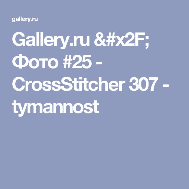 Gallery.ru / Фото #25 - CrossStitcher 307 - tymannost