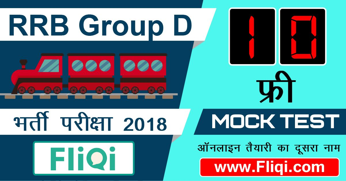 railway group d online mock test
