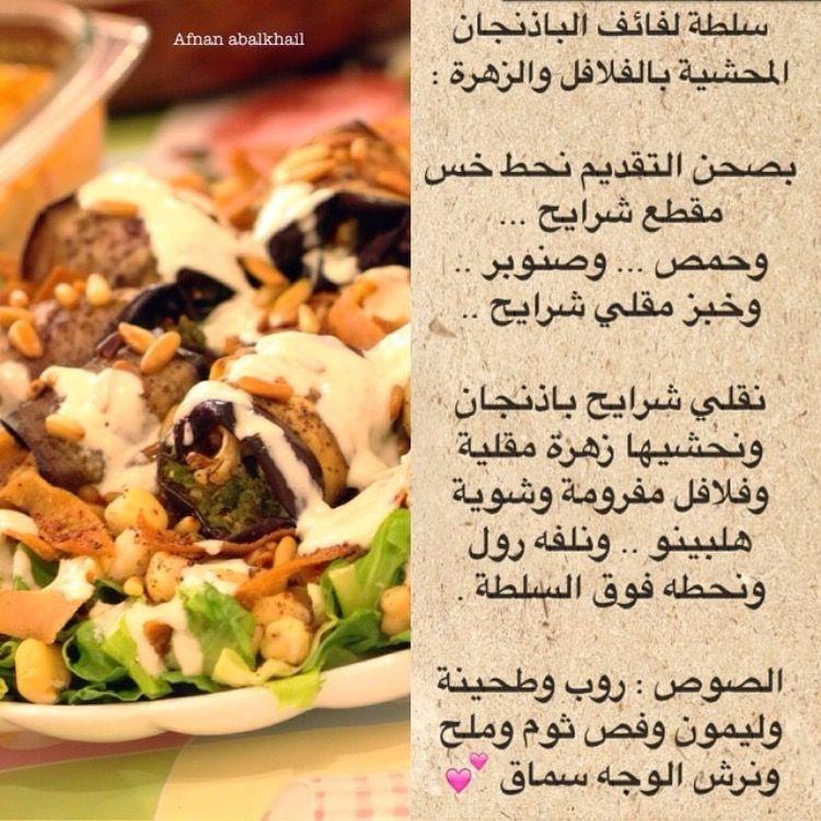 سلطة لفائف الباذنجان Comfort Food Food Recipies Food And Drink