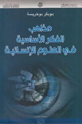 عنوان الكتاب مذاهب الفكر الأساسية في العلوم الإنسانية المؤلف بوبكر بوخريسة عدد الصفحات 247 رابط التح Books Arabic Love Quotes Books Free Download Pdf