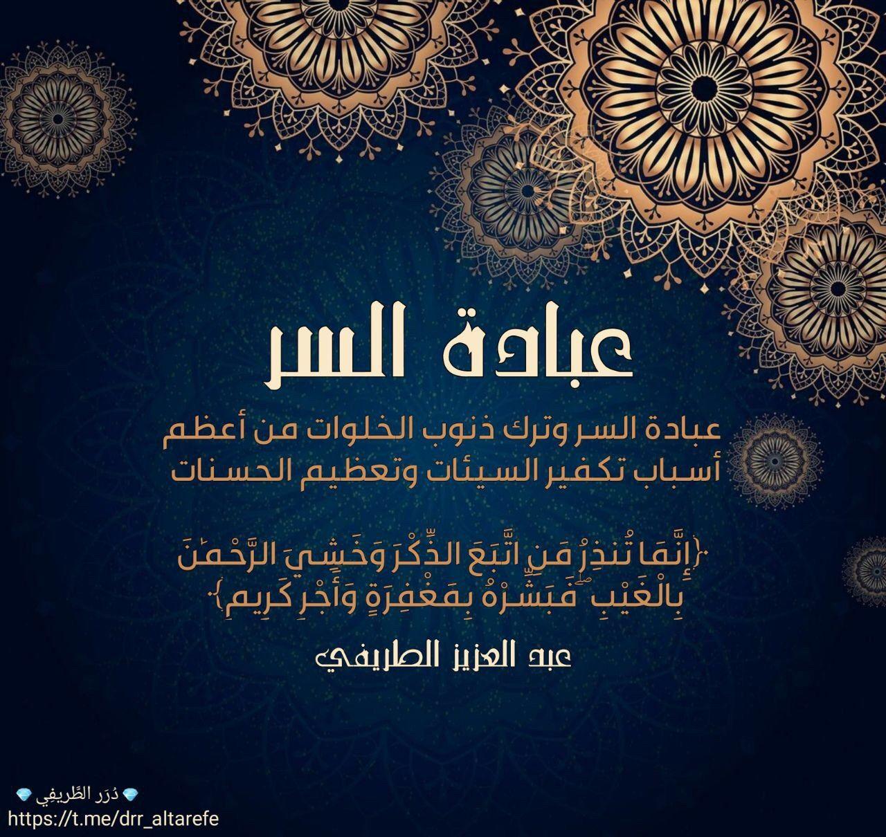 Pin By Zino On من أقوال العلماء Quran Tafseer Arabic Words Arabic Quotes
