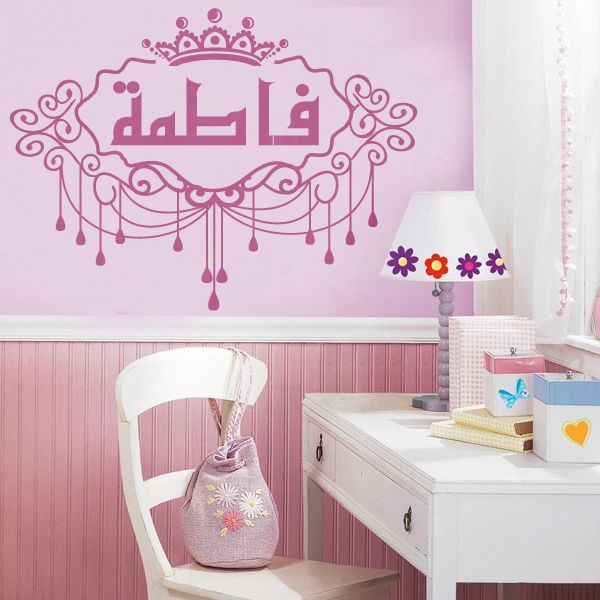 stickers islam calligraphie arabe personnalis stickers stickersislam arabiccalligraphy. Black Bedroom Furniture Sets. Home Design Ideas
