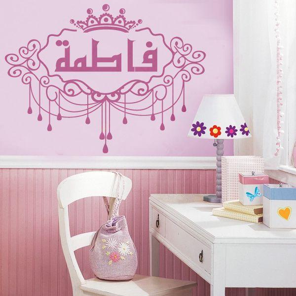 stickers islam calligraphie arabe personnalis stickers stickersislam arabiccalligraphy. Black Bedroom Furniture Sets. Home Design Ideas
