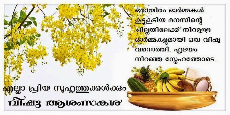 Vishu greetings wishes quotes sms wallpaper malayalees new vishu greetings wishes quotes sms wallpaper malayalees new year festival gods own country malayalam live channel m4hsunfo