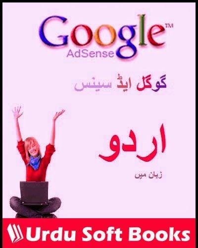 Madison : Computer hardware urdu book free download