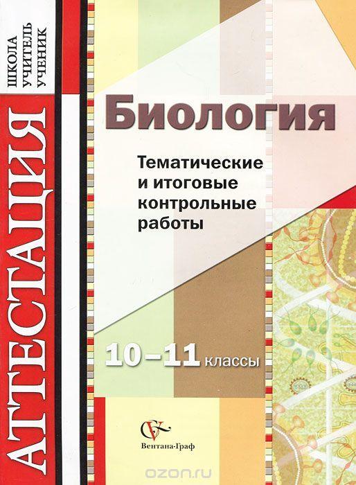 Гдз геометрия рабочая тетрадь 11 класс бузов