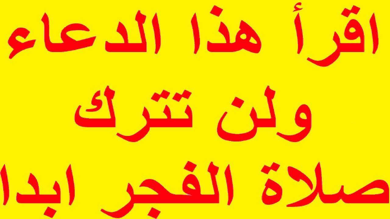 لن تترك صلاة الفجر أبدا بعد دعاء الاستيقاظ لصلاة الفجر Arabic Calligraphy