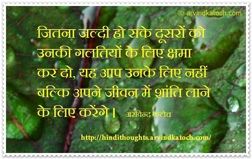 Hindi Thoughts Forgive Others For Their Mistakes Hindi Thought
