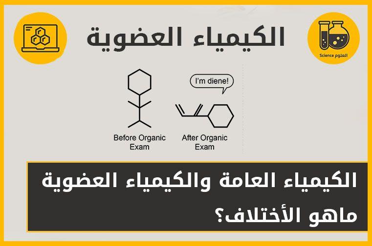 الكيمياء العامة والكيمياء العضوية ماهو الأختلاف Organic Chem Science Exam