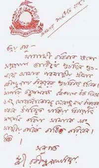 Tagore S Humorous Letter Inviting People To His Own Wedding Written On Behalf Of A Very Close Friend Tagore Quotes Poem Quotes Quotations