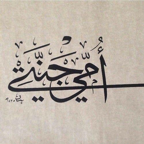 امي شمعه امي جنه مع الكلمات 4
