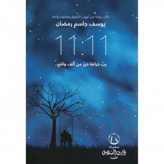 تحميل كتاب 11 11 رب خرافة خير من ألف واقع Pdf Arabic Books Film Books Pdf Books
