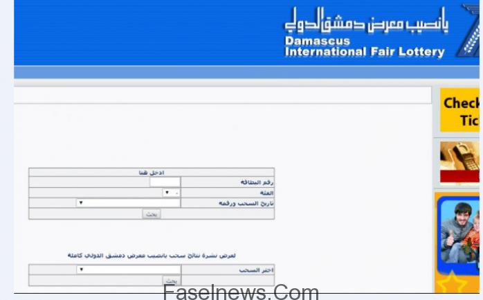 نتائج سحب يانصيب معرض دمشق الدولي 2019 Lottery Damascus Bar Chart
