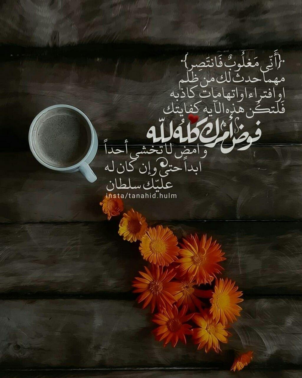 فوضت أمري إلى الله Islamic Pictures Holy Quran Islam
