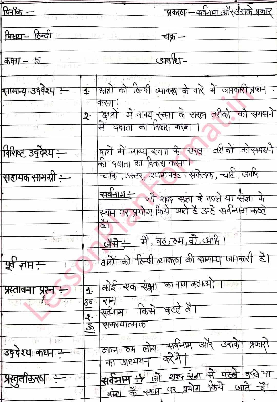 Hindi Vyakran Lesson Plan Sarvnaam Lesson Plan In Hindi How To Plan Lesson Plan Sample [ 1568 x 1080 Pixel ]