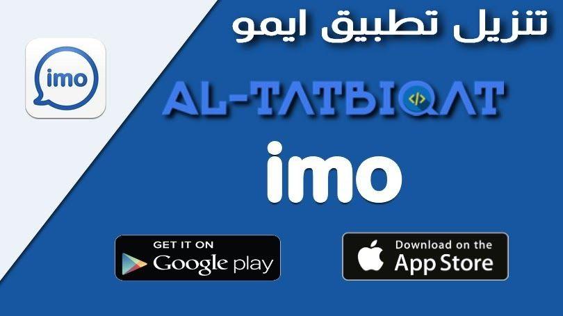 تنزيل تطبيق ايمو Imo 2020 اخر اصدار مرحبا متابعيموقع منبع التطبيقاتاليوم سنتكلم عنتنزيل تطبيق ايمو Imo 2020 اخر اصدار برنامج ايمو Imo Im واحد من Ios Messenger