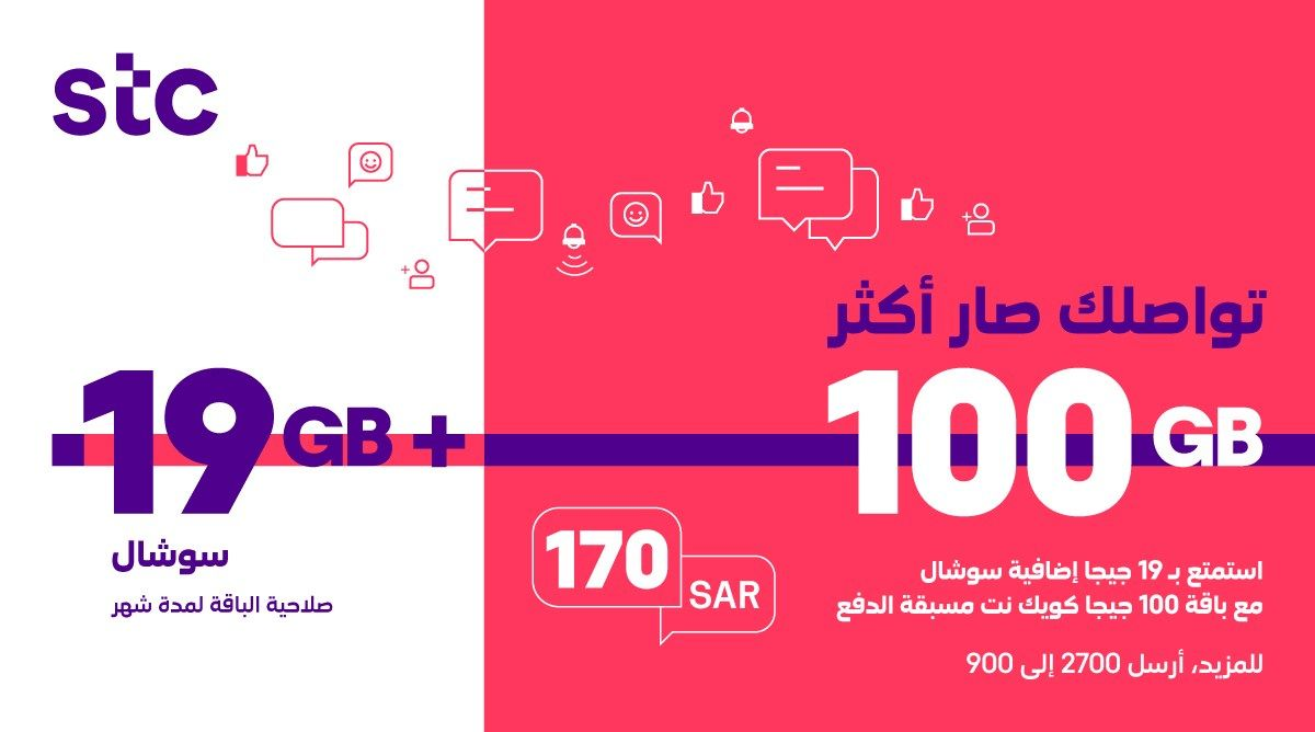 عرض اتصالات السعودية علي باقة كويك 100 جيجا الاحد 26 يناير 2020 عروض اليوم Gaming Logos Logos