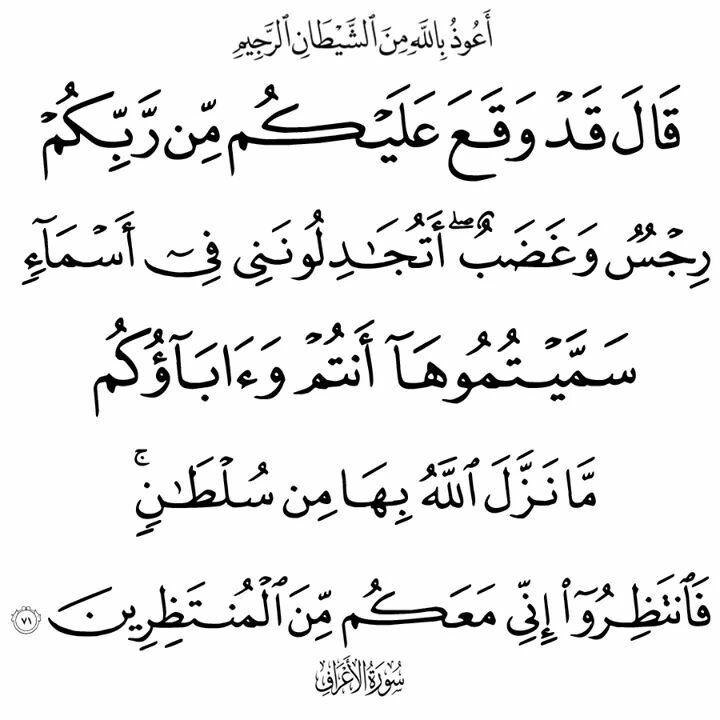 ٧١ الأعراف Math Arabic Calligraphy Calligraphy