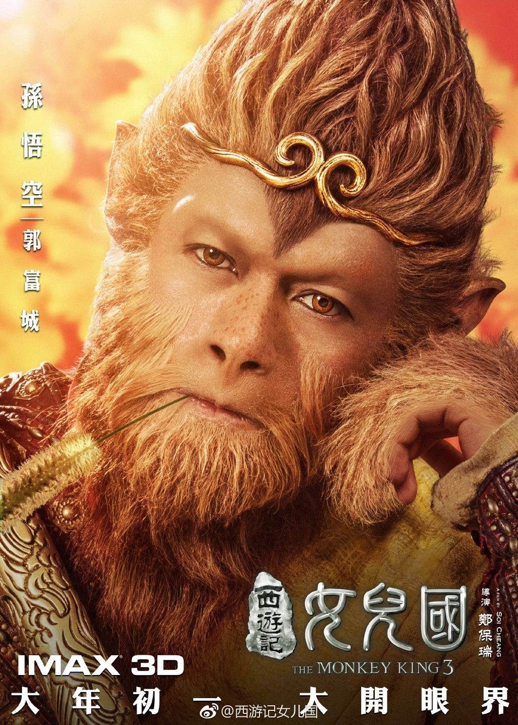 Aaron Kwok as Sun Wu Kong - Movie quotes in 2019 - Monkey ...
