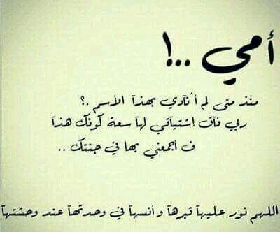 الله يرحمك يا أمي Mom Quotes Love U Mom Words Quotes