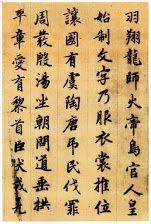 趙孟頫 千字文