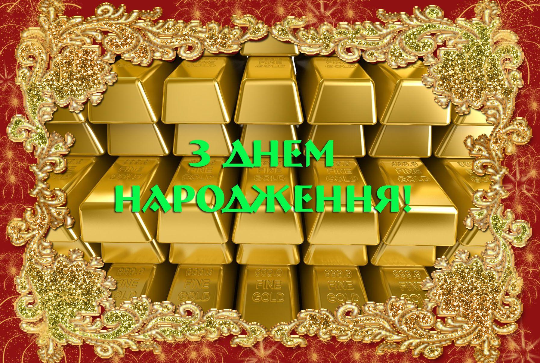 Картинка днем, с днем рождения по украински открытка