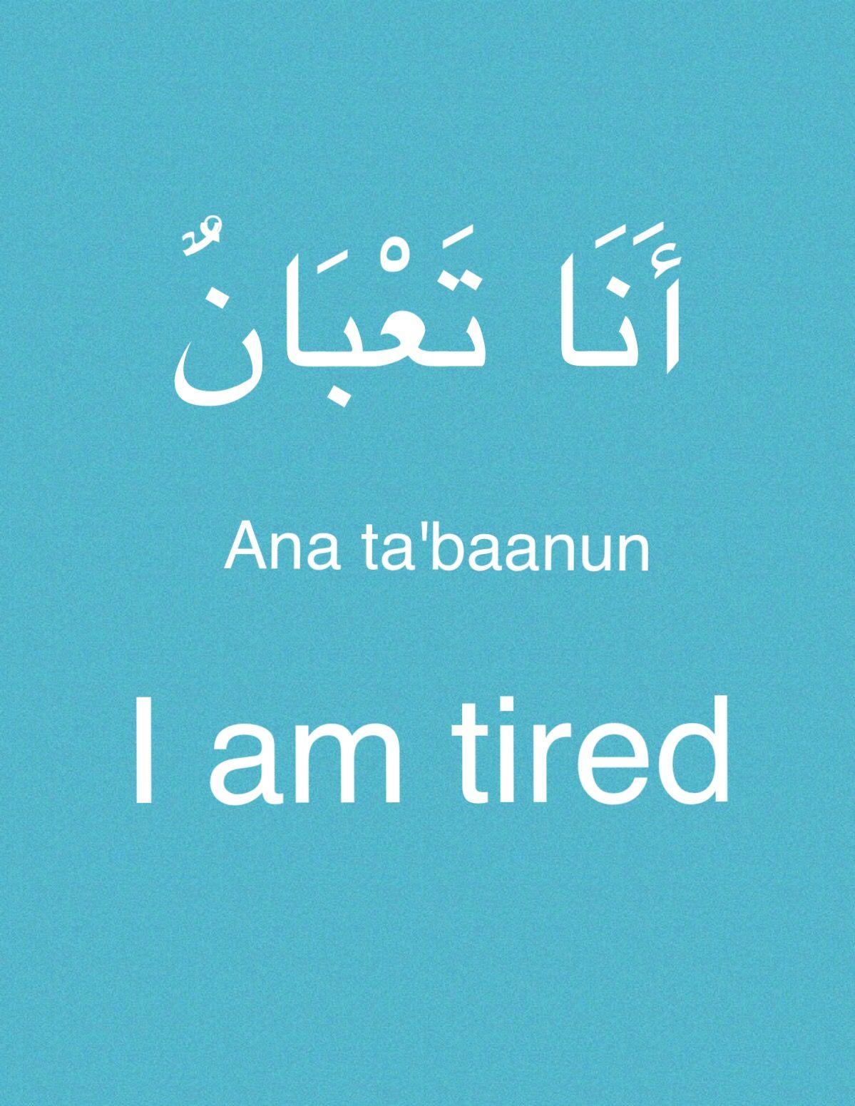 Easy Arabic Learn Arabic Language Learning Arabic Arabic Language