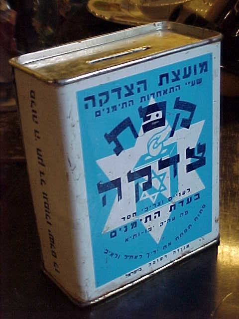 "ViINTAGE JUDAICA !!! Love it.     Tzedakah -tin collection box for charity.  A tradition for children to instill the concept of giving to the community. Made in Israel during the late 1940's early 50's,  designed and signed by ""Alfred Salzmann"" from Jerusalem, who was a teacher at the  Bezalel School Of Arts, in Palestine.  Presented  by the Yemenite community. Height 12cm Width 9.5cm"