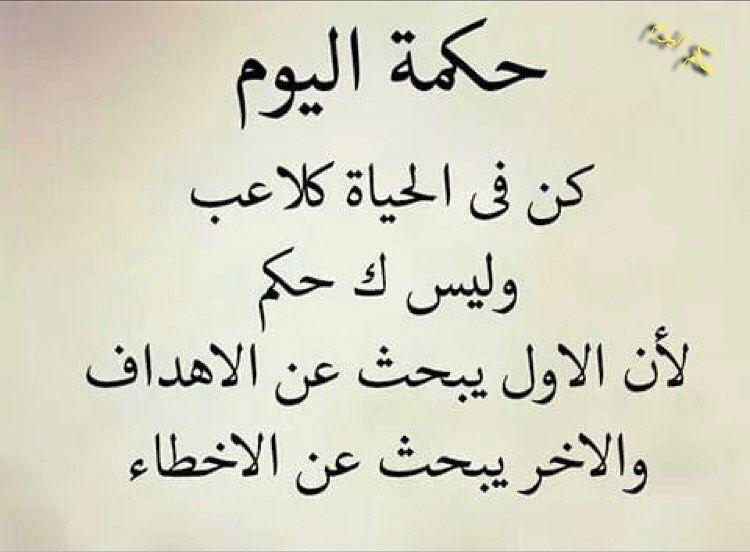 حكم للنقاش حب حبيبي حبيبتي للحياة عبرة امثال اقوال Teaching Quotes Arabic Calligraphy