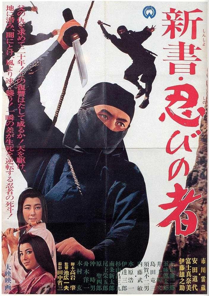 Shinobi 8 Shinsho Shinobi No Mono Kung Fu Theater Pinterest