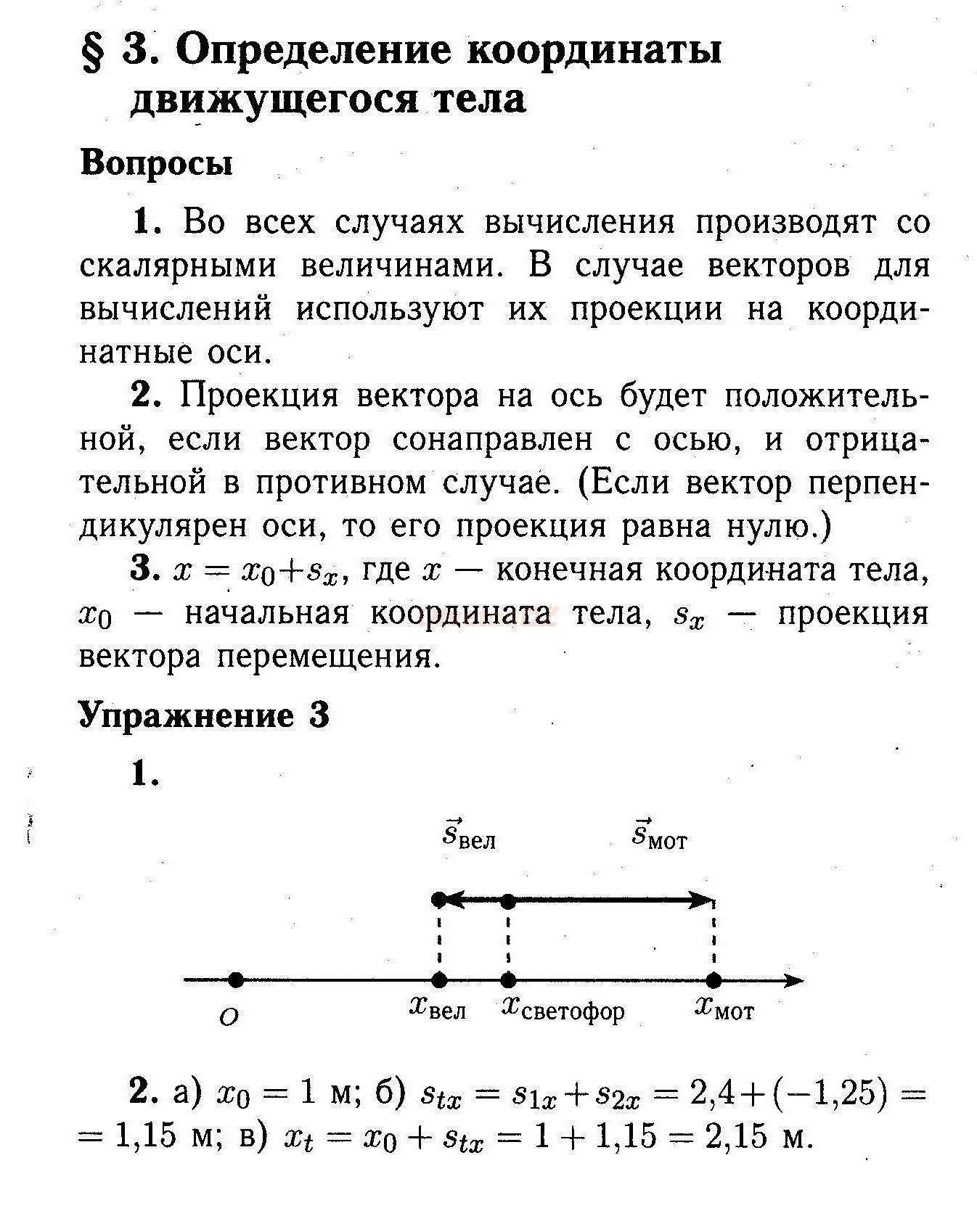 Физика 9 класс пёрышки домашнее задание
