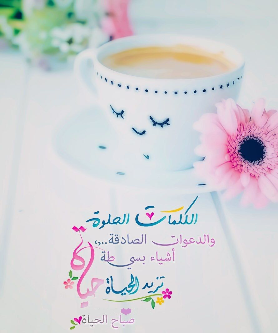 Pin by abir ghorbel on pinterest morning messages night messages islamic quotes inspire quotes good morning mornings islam muslim arabic words beautiful words kristyandbryce Images