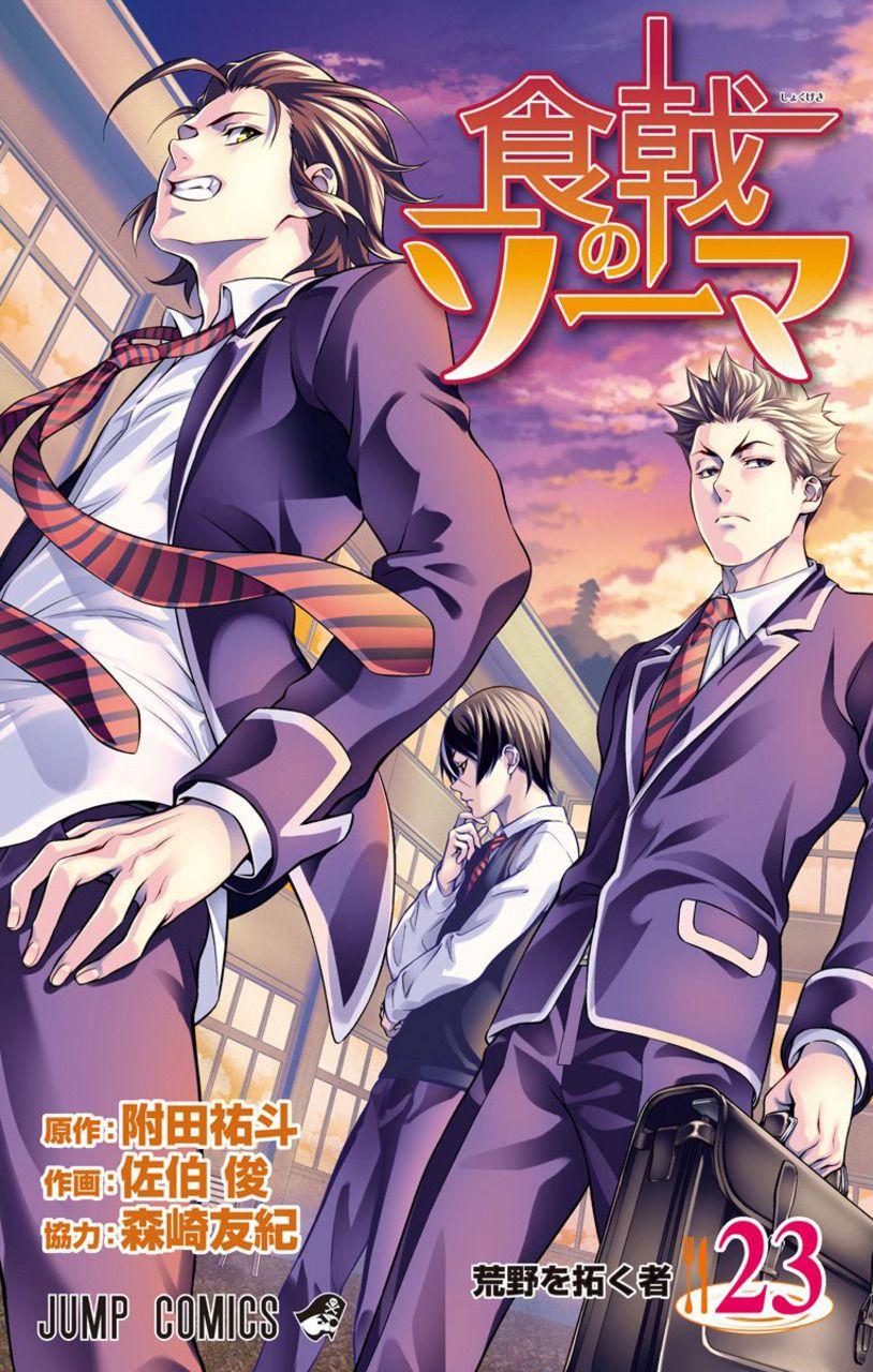 Shokugeki no Soma #23 - Vol. 23 (Issue)