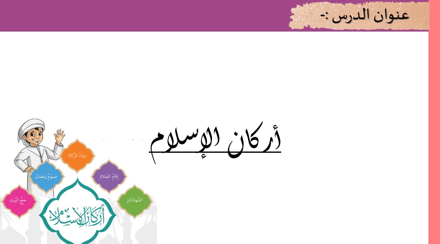 بوربوينت درس اركان الاسلام للصف الاول مادة التربية الاسلامية Home Decor Decals Decor Home Decor