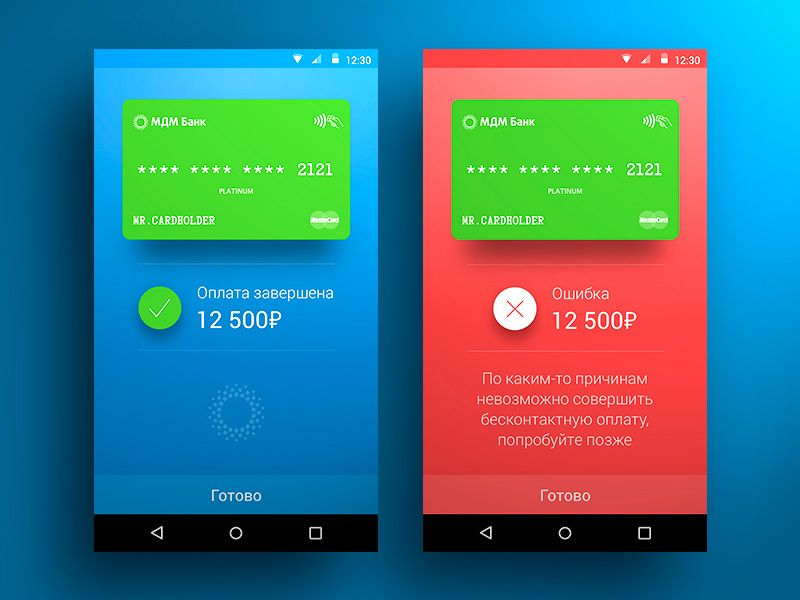 Android HCE pay screens