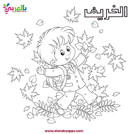 رسومات للتلوين عن الفصول الاربعة للاطفال Coloriage Enfant Coloriage Coloriage Automne