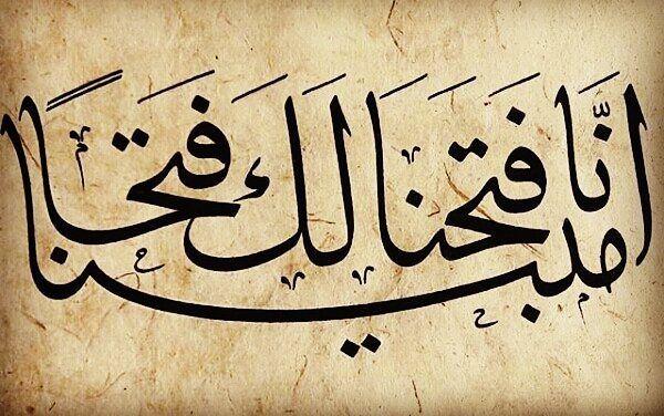 إنا فتحنا لك فتحا مبينا Islamic Calligraphy Arabic Calligraphy Art Islamic Art