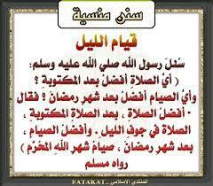 قيام الليل Allah Math Prayers