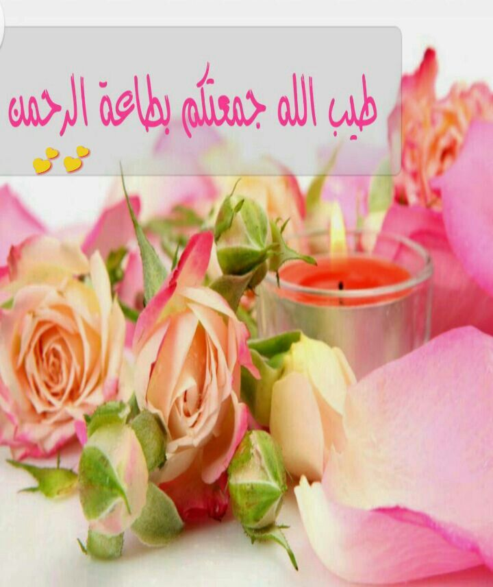 طيب الله جمعتكم Good Morning Flowers Good Morning Beautiful Flowers Morning Flowers