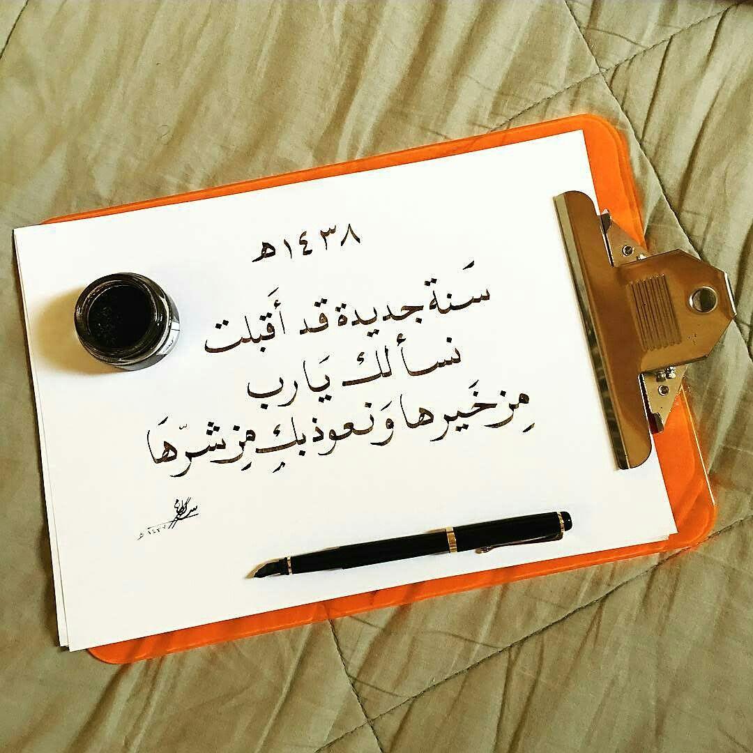 كل عام وانتم بألف خير وصحه وسلامه يارب العالمين منى الشامسي Best Quotes Quotes Islam