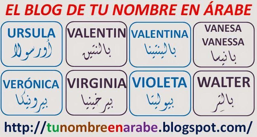 Como Se Dice En Arabe Gracias 40 Nombres En Letras Arabes En Imagenes Nombres En Letras Arabes