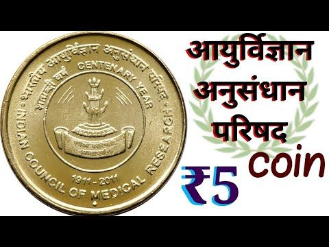 Rs  5 rupees coin || Indian Council of Medical Research coin