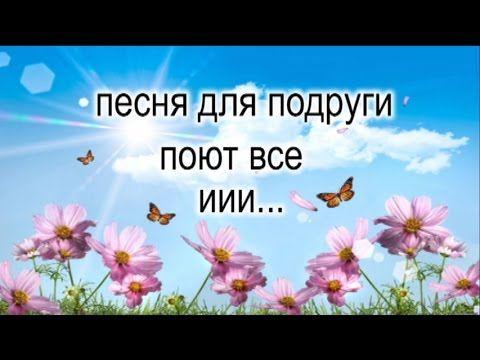 Superskoe Pozdravlenie Podrugi S Dnem Rozhdeniya Krasivye