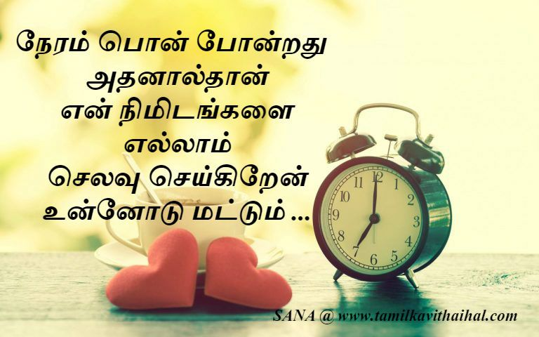 Cute love kavithai in tamil neram pon selavu seikiren nimidam sana cute love kavithai in tamil neram pon selavu seikiren nimidam sana tamil kavithaigal facebook profile picture thecheapjerseys Images