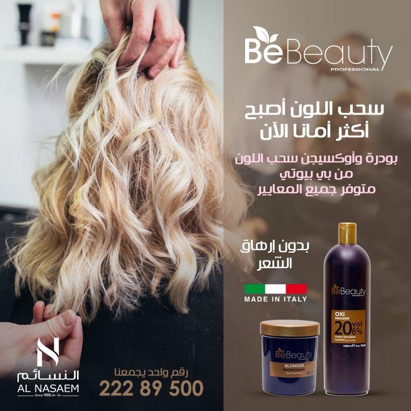 بودرة واوكسجين سحب اللون من بي بيوتي نتائج رائعة وأمان اكثر معارضنا الكويت السالمية مج Deep Conditioner For Natural Hair Loc Method Natural Hair Beauty