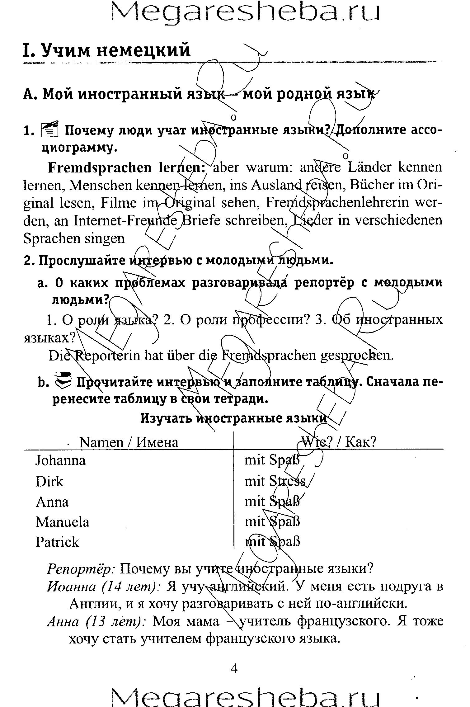 Решебник по рабочей тетради по немецкому языку 9 класс урбанович