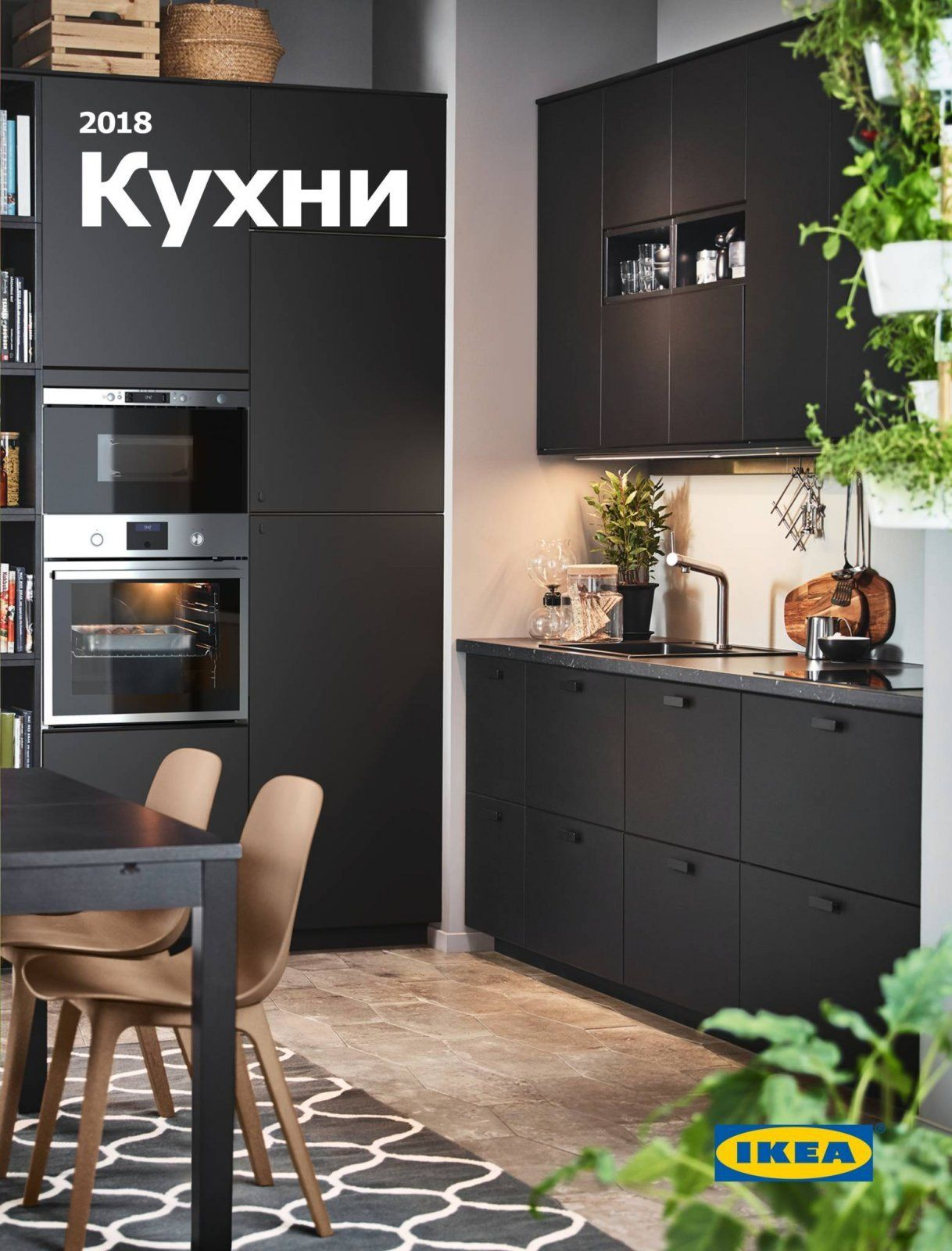Ikea Küche Family ИКЕА брошура до 31 12 58417 Broshura Bg Home Design Interior