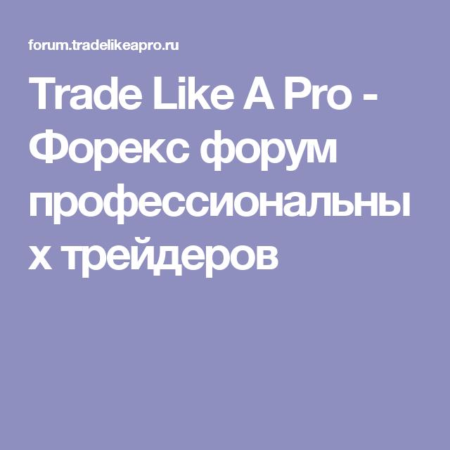 Форумы для трейдеров форекс фигура в форексе флаг