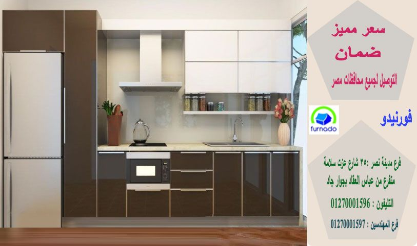 تصميم مطبخ بى فى سى 2021 ضمان 5 سنين يمكنك التواصل معنا علي الواتساب اضغط هنا Simple