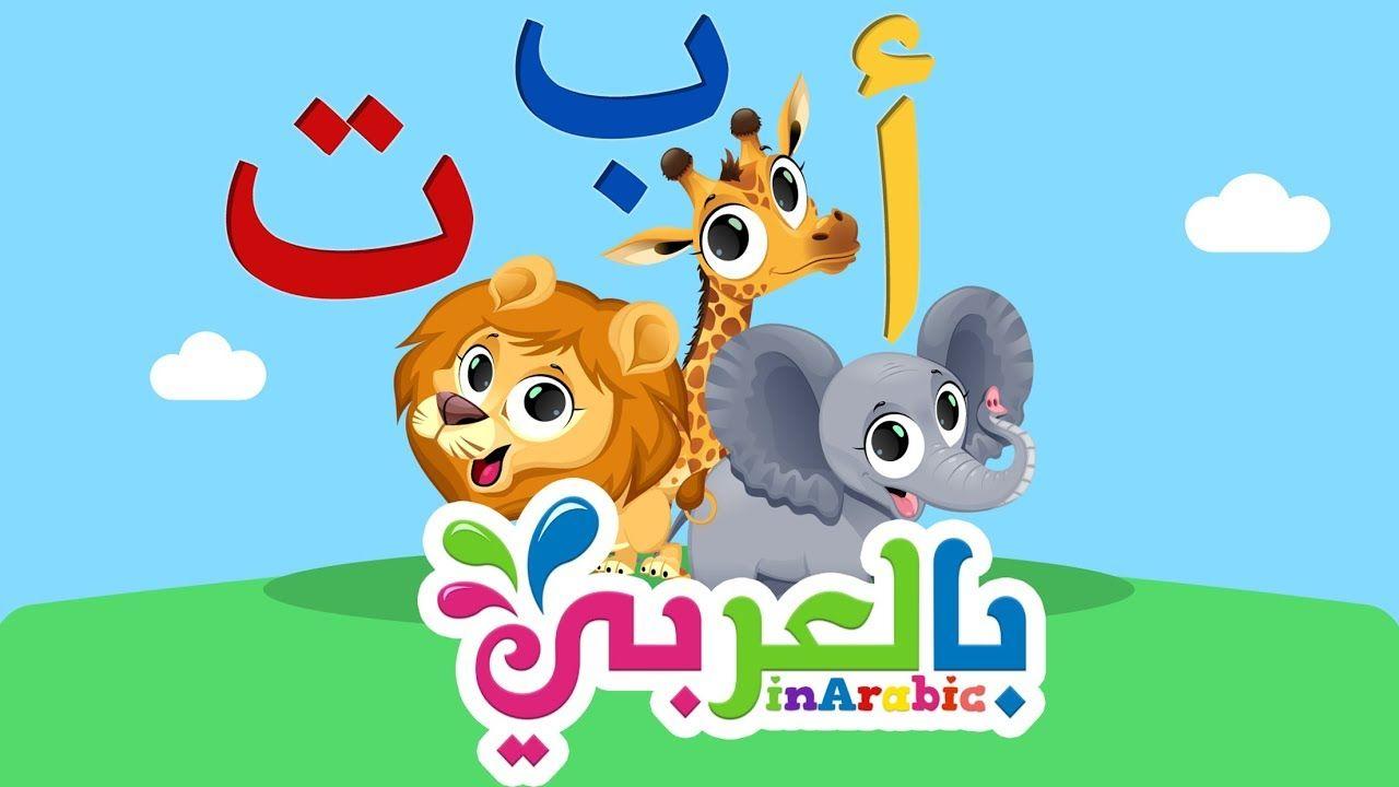Learn Arabic Alphabet تعليم الحروف الهجائية للأطفال الحروف بالعربي العاب اطفال تعليمية Youtube Fun Activities For Kids Baby Quiet Book Fun Activities